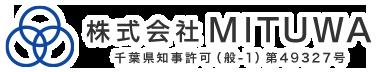 焼却炉・火葬炉・工業炉・動物炉・ボイラーに関する鍛冶工事は千葉県市原市の「株式会社MITUWA」にお任せください|求人募集中!